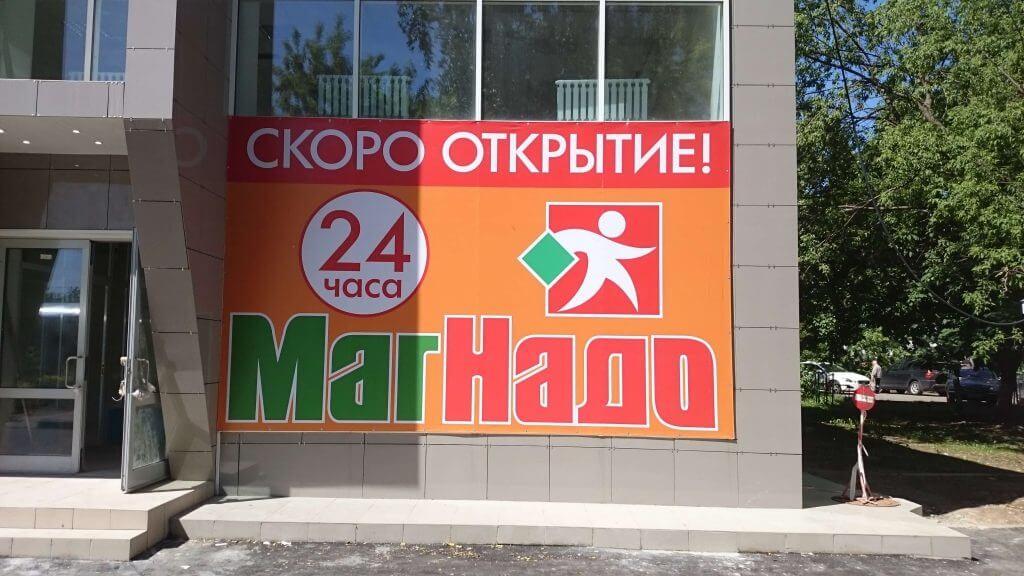 рекламный баннер для магазина