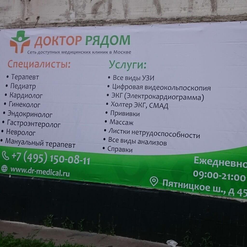 баннер для клиники