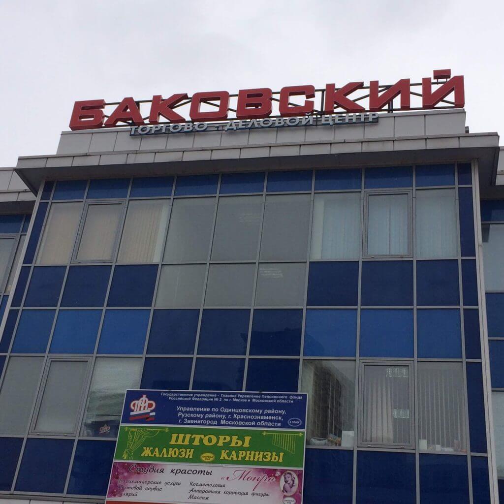 торговый центр баковский