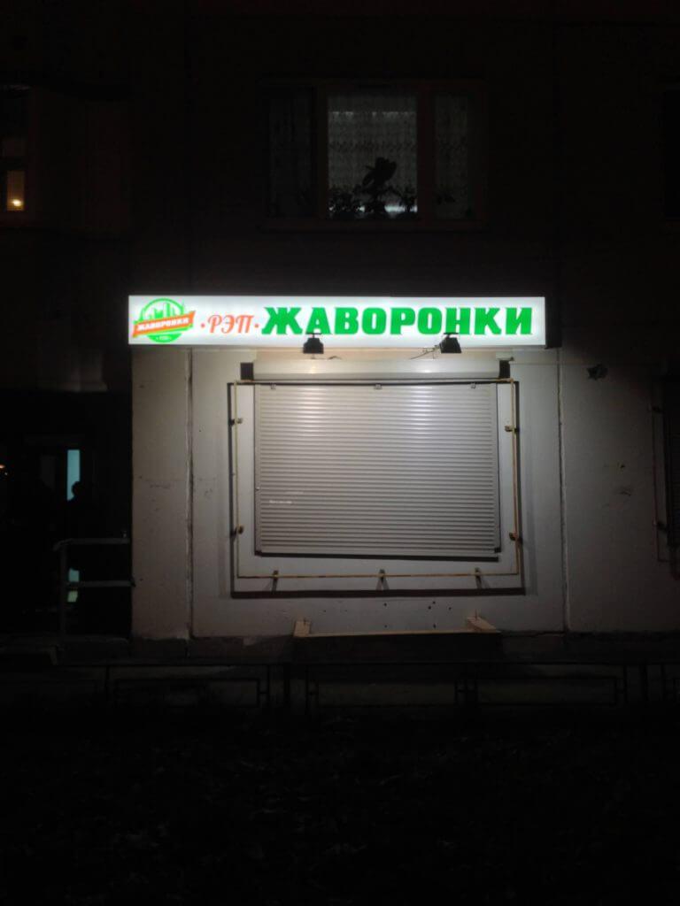 РЭП ЖАВОРОНКИ